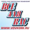 Логотип ВСЕ ДЛЯ ВАС, редакция газеты